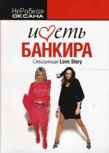 imet-bankira-stolichnaya-love-story