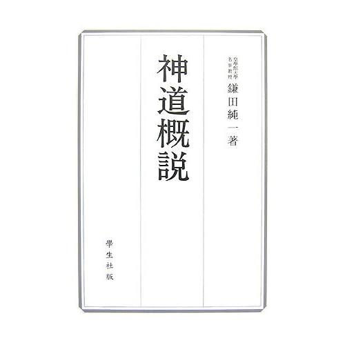 Shintō gaisetsu.