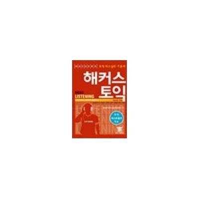 Hackers TOEIC Listening Intermediate_for Korean Speakers by David Cho