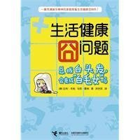 If You Always Pull Out White Hair, You Will Become A White-haired Girl (Chinese Edition) by mei bi li ·ge bai (2011) Paperback (White-haired Girl)