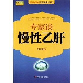 experts-on-chronic-hepatitis-b-2007-2009-sohu-health-lecturechinese-edition