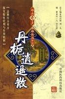 dan-mast-xiaoyaosan-paperbackchinese-edition