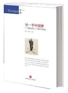 lingyiban-zhongguo-meng-he-zhong-wenming-shizilukou-de-jueke