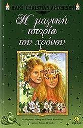 i magiki istoria tou chronou / η μαγική ιστορία του χρόνου