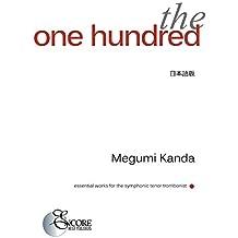 The One Hundred: Japanese Translation (Japanese Edition)