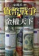 Currency Wars - 2 (Chinese Edition) by Hongbing Song (2009-09-01)