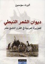 Diwân al-Shi'r al-nabati lil-Jazîra al-'arabîya fi l-Qarn al-Tâsi' 'ashr