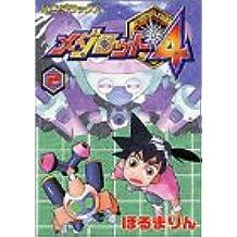 Volume 2 Medarot 4 (comic bonbon deluxe) (2001) ISBN: 4063344789 [Japanese Import]
