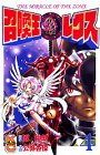 King summoned multiplex 4 (comic bonbon) (2000) ISBN: 4063238970 [Japanese Import]