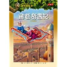 Season of the Sandstorms (Magic Tree House)