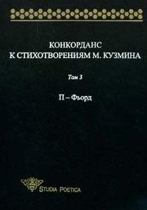 Konkordans k stihotvoreniyam M. Kuzmina. Tom 3. P-Ford