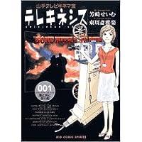 Telekinesis 001 - Yamanote TV Kinema room (Big Comics) (2005)