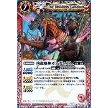 [Battle Spirits] evil dragon cancer dinos X rare px-07 [BSC10 inclusion version Kira card] bsc10-001 (japan import)