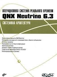 operatsionnaya-sistema-realnogo-vremeni-qnx-neutrino-63-sistemnaya-arhitektura