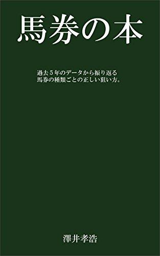 baken no hon (Japanese Edition)