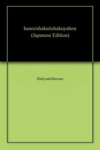 hanreishakutishakuyahou (Japanese Edition)
