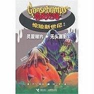 Goosebumps (Paperback Unnumbered)) ()