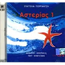 Asterias: Text and Exercises on 2 CDs Bk. 1a & 1b: Modern Greek for Children with English Translation