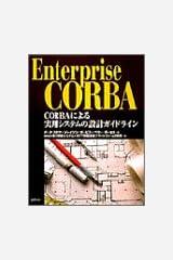 Enterprise CORBA―CORBAによる実用システムの設計ガイドライン Gebundene Ausgabe