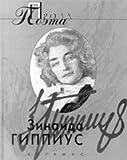 Prosa poeta / Prosa von Zinaida Gippius (in Russischer Sprache / Russisch / Russian / kniga)