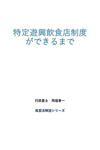 TokuteiYuukyouInsyokutenSeidogaDekirumade: FuueihouKaiseinoKeiitoMondaiten FUueihouKaisetsuSiri-zu (Japanese Edition)