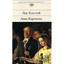 Anna Karenina: Biblioteka vsemirnoj literatury