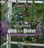aromatika fyta kai votana / αρωματικά φυτά και βότανα