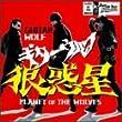 Planet of the Wolves [Lp] [Vinyl LP]