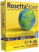Rosetta Stone Premium 1 - Japanisch