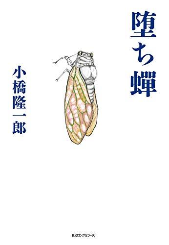 堕ち蝉 (KKロングセラーズ) (Japanese Edition)