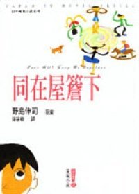 Under the same roof : Chinese Edition (Japan TV Novel Series, 2)