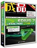 Finished: EDIUS 7 professional video and audio production completely analysis (2nd Edition with CD-ROM)(Chinese Edition)