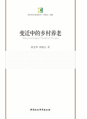 变迁中的乡村养老 (English Edition)
