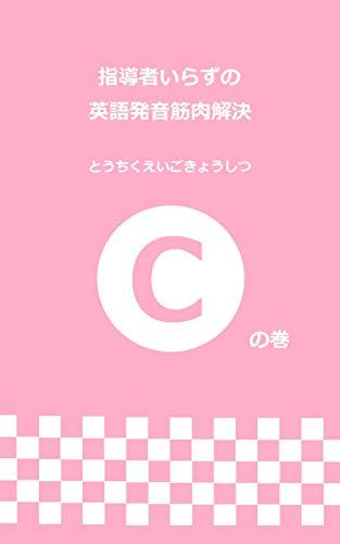 shidousha irazu no eigo hatsuon kinniku kaiketsu c no maki (Japanese Edition)