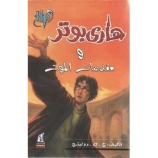 Harry Potter Las Reliquias Muerte <> هارى بوتر