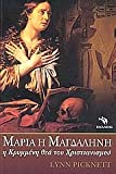 maria i magdalini / μαρία η μαγδαληνή