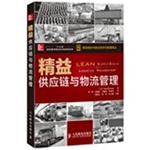 Lean Supply Chain and Logistics Management five national key project planning book publishing(Chinese Edition)