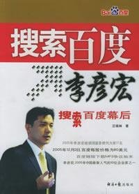 search-baidu-robin-li-baidu-search-behind-the-scenes-paperback-chinese-edition