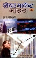 Share Market Guide  available at amazon for Rs.163