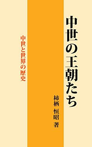 Chuuseino Ouchoutachi Kinsei Huyouron por Tsuneaki Kakisu Gratis