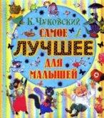 samoe-luchshee-dlya-malyshey