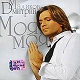 Dmitrij Malikov. Moya, moya (Russische Popmusik) [??????? ???????. ???, ???]