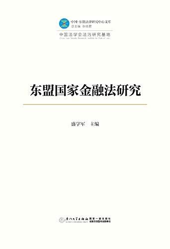 东盟国家金融法研究 (English Edition)