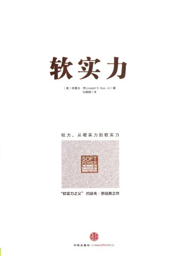 soft-power-fine-chinese-edition
