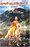 Mahabali Guru Gobind Singh Ji