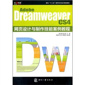 adobe-dreamweaver-cs4-web-design-and-production-skills-case-tutorialchinese-edition