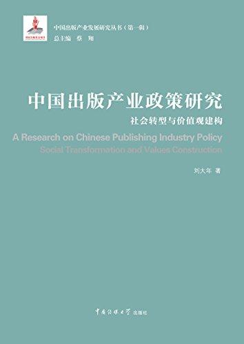 中国出版产业政策研究:社会转型与价值观建构 (English Edition) por 大年 刘