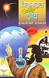 Vidnyanatle Anapekshit Shodh - Bhag 4