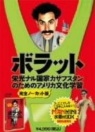 Preisvergleich Produktbild  MANKINIBOX() [DVD]