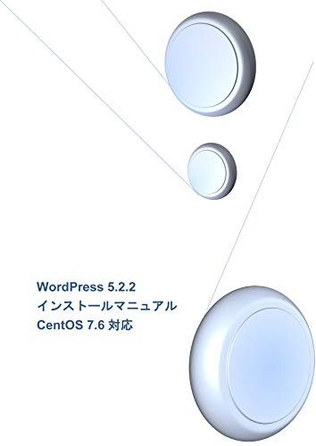 WordPress 5-2-2 install manual for CentOS 7-6 (Japanese Edition) -